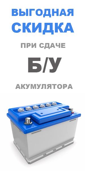Прием Б/У аккумуляторов